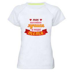 Жіноча спортивна футболка Найкраща в світі тітка