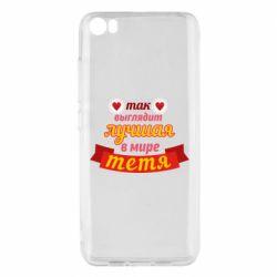 Чохол для Xiaomi Mi5/Mi5 Pro Найкраща в світі тітка