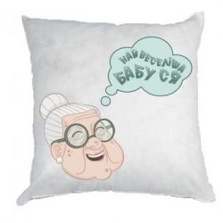 Подушка Найвеселіша бабуся