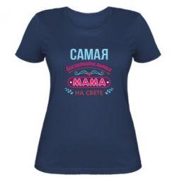 Женская футболка Самая восхитительная мама