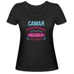 Женская футболка с V-образным вырезом Самая восхитительная мама - FatLine