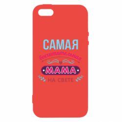 Купить Мама, Чехол для iPhone5/5S/SE Самая восхитительная мама, FatLine
