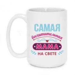Кружка 420ml Самая восхитительная мама