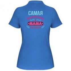 Женская футболка поло Самая восхитительная мама - FatLine