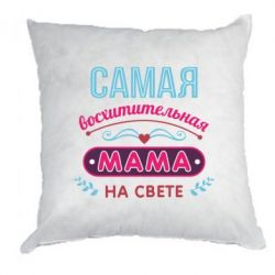 Подушка Самая восхитительная мама - FatLine