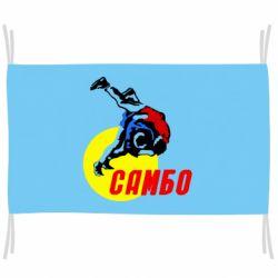 Прапор Sambo