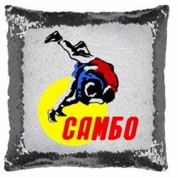 Подушка-хамелеон Sambo