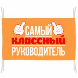Флаг Самый классный руководитель!
