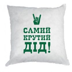 Подушка Самый крутой дед