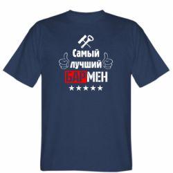 Мужская футболка Самый лучший Бармен