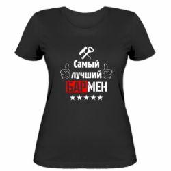 Женская футболка Самый лучший Бармен