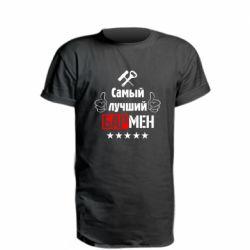 Удлиненная футболка Самый лучший Бармен