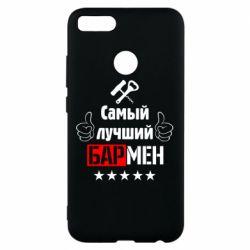 Чехол для Xiaomi Mi A1 Самый лучший Бармен
