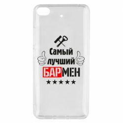 Чехол для Xiaomi Mi 5s Самый лучший Бармен