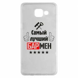 Чехол для Samsung A5 2016 Самый лучший Бармен
