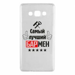 Чехол для Samsung A7 2015 Самый лучший Бармен