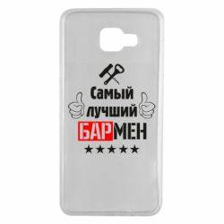 Чехол для Samsung A7 2016 Самый лучший Бармен