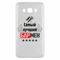 Чехол для Samsung J5 2016 Самый лучший Бармен