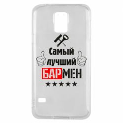Чехол для Samsung S5 Самый лучший Бармен