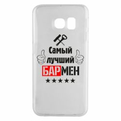 Чехол для Samsung S6 EDGE Самый лучший Бармен