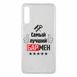 Чехол для Samsung A7 2018 Самый лучший Бармен