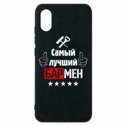 Чехол для Xiaomi Mi8 Pro Самый лучший Бармен