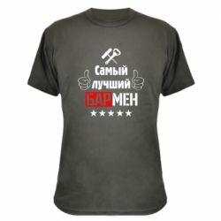 Камуфляжная футболка Самый лучший Бармен