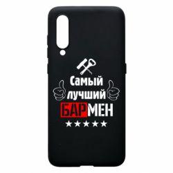 Чехол для Xiaomi Mi9 Самый лучший Бармен