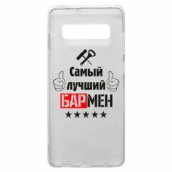 Чехол для Samsung S10+ Самый лучший Бармен