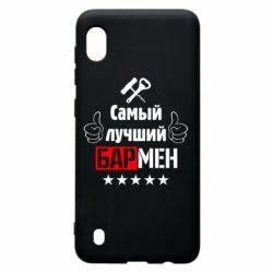 Чехол для Samsung A10 Самый лучший Бармен