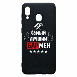 Чехол для Samsung A20 Самый лучший Бармен