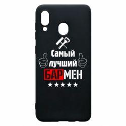 Чехол для Samsung A30 Самый лучший Бармен