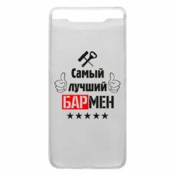 Чехол для Samsung A80 Самый лучший Бармен