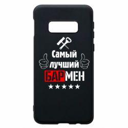 Чехол для Samsung S10e Самый лучший Бармен