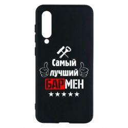 Чехол для Xiaomi Mi9 SE Самый лучший Бармен