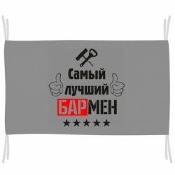 Флаг Самый лучший Бармен