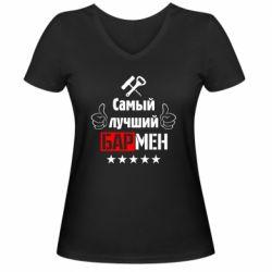 Женская футболка с V-образным вырезом Самый лучший Бармен