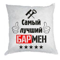 Подушка Самый лучший Бармен