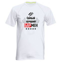 Мужская спортивная футболка Самый лучший Бармен