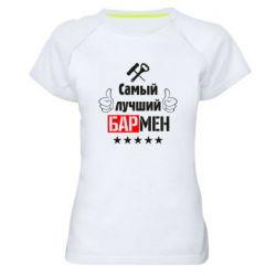 Женская спортивная футболка Самый лучший Бармен
