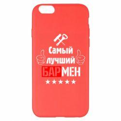 Чехол для iPhone 6 Plus/6S Plus Самый лучший Бармен