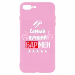 Чехол для iPhone 7 Plus Самый лучший Бармен