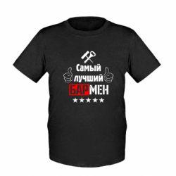Детская футболка Самый лучший Бармен