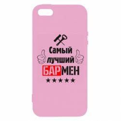 Чехол для iPhone5/5S/SE Самый лучший Бармен