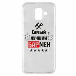 Чехол для Samsung A6 2018 Самый лучший Бармен
