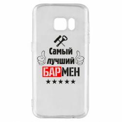 Чехол для Samsung S7 Самый лучший Бармен