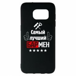 Чехол для Samsung S7 EDGE Самый лучший Бармен