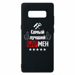 Чехол для Samsung Note 8 Самый лучший Бармен