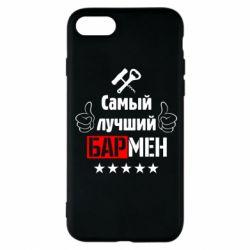 Чехол для iPhone 8 Самый лучший Бармен