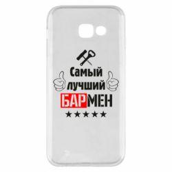 Чехол для Samsung A5 2017 Самый лучший Бармен